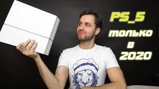Когда Выйдет PS5 и Что Делать с PS4