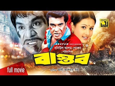 Bastob | বাস্তব | Manna & Purnima | Bangla Full Movie