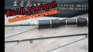 เทสคัน UL ราคาประหยัด Ultralight 2 - 5 lb ตกกระสูบน้ำไหล Ultralight Fishing