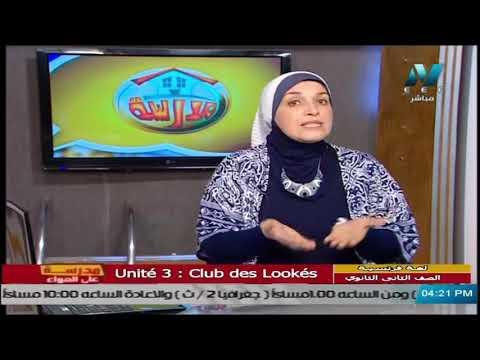 لغة فرنسية للصف الثاني الثانوي 2021 ( ترم 2 ) الحلقة 2 – Unit 3 : Club des Looks