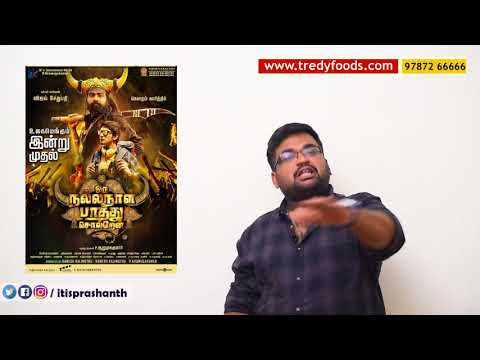 Oru Nalla Naal Paathu Solren review by prashanth