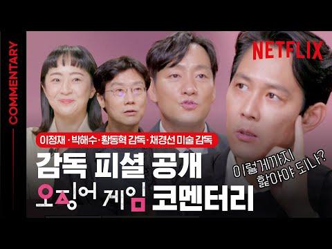 [유튜브] 오징어 게임 코멘터리, 찐이다!! 오겜 연출, 미술, 연기의 비밀 폭로!!