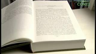 Объяснение священной книги псалмов. Протоиерей Григорий Разумовский от компании Стезя - видео