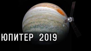 Юпитер 2019. Строение атмосферы, магнитное поле Юпитера. Цветная камера Junocam аппарата Юнона