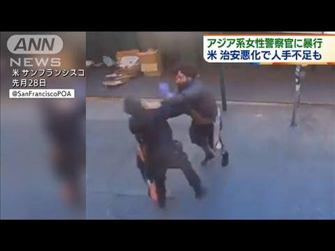 アジア系女性警官に男が暴行 人手不足で相棒なく 米(2021年6月2日)