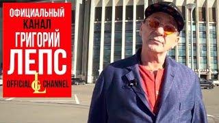 Григорий Лепс - Ждем всех на большом Трибьют-концерте в Олимпийском!
