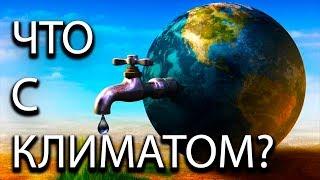 Климат Земли и его изменения за 4,5 млрд.лет. Причины глобального потепления.