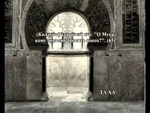 Сура Та-Ха<br>(Та-Ха) - шейх / Мухаммад Айюб -