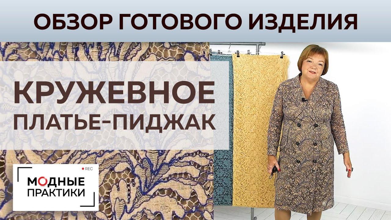 Стильное платье-пиджак из кордового кружева Soohie Halette. Обзор готового изделия + обзор тканей.
