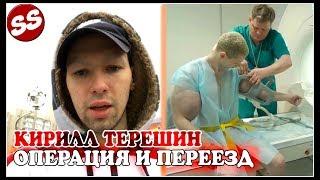 КИРИЛЛ ТЕРЕШИН, ОПЕРАЦИЯ И ПЕРЕЕЗД / РУКИ БАЗУКИ