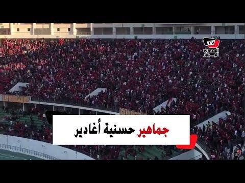 جماهير حسنية أغادير تهز المدرجات