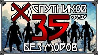 SKYRIM • 35 СПУТНИКОВ СРАЗУ. БЕЗ РЕГИСТРАЦИИ И СМС. И МОДОВ.
