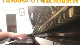 【超新款YAMAHA-U1可租可買✨琴聲試範🎶】