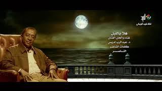 هلا بالليل .. غناء الفنان/ د. عبدالرب ادريس HD