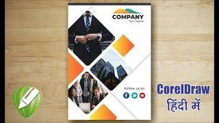Business Flyer Design in CorelDraw Hindi Tutorial  by Creative Studio FX
