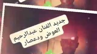 تحميل اغاني جديد الفنان عبد الرحيم العوض ود عصار ي كاحل الأوصاف كلمات الشاعر الســــر ابو النـــور MP3