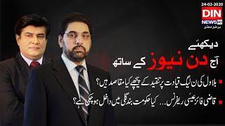 Aaj Din News Kay Sath with Mahmood Sadiq | February 24, 2020 | Din News