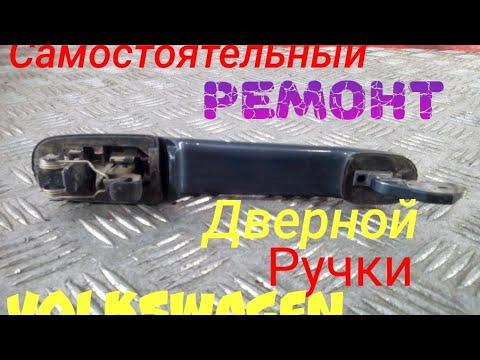 Ремонт ручки фольксваген шаран