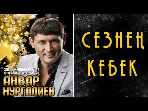 Анвар Нургалиев - Сезнең кебек