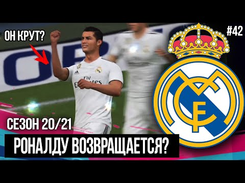 РОНАЛДУ ВОЗВРАЩАЕТСЯ ! КТО ДОЛЖЕН УЙТИ? | FIFA 19 | Карьера тренера за Реал Мадрид [#42]