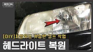 헤드라이트 셀프 복원 How to restore headlights