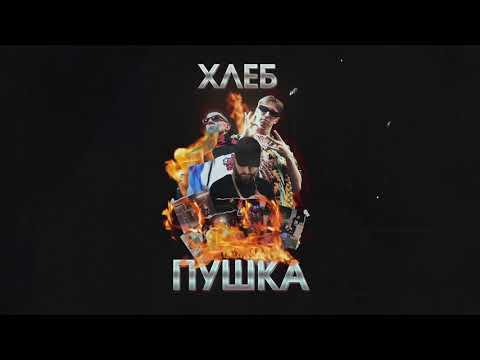 ХЛЕБ - Плачу на техно (Lubim prod)