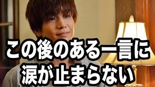 崖っぷちホテル、岩田剛典の最終回のある一言に涙が止まらない…大逆転のフィナーレは…