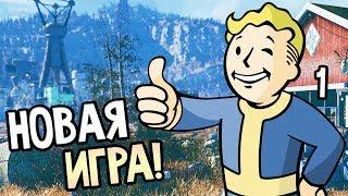 Fallout 76 ► Прохождение на русском #1 ► ФОЛЛАУТ 76!