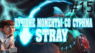 Лучшие моменты со стрима Stray228 #15