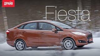 Ford Fiesta — тест-драйв с Никитой Гудковым