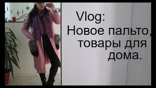 VLOG: Новое РОЗОВОЕ пальто.Товары для дома.