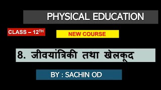 Class-12th Physical Education Chapter-8 by Sachin od - Download this Video in MP3, M4A, WEBM, MP4, 3GP