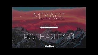 MiyaGi_Родная Пой (самый похожий минус*)