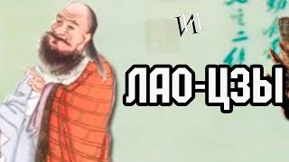 Кто такой Лао ЦЗЫ? Восточная Философия Лао-цзы [ИндивИдуалист]