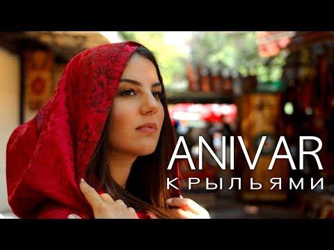 Anivar - Крыльями