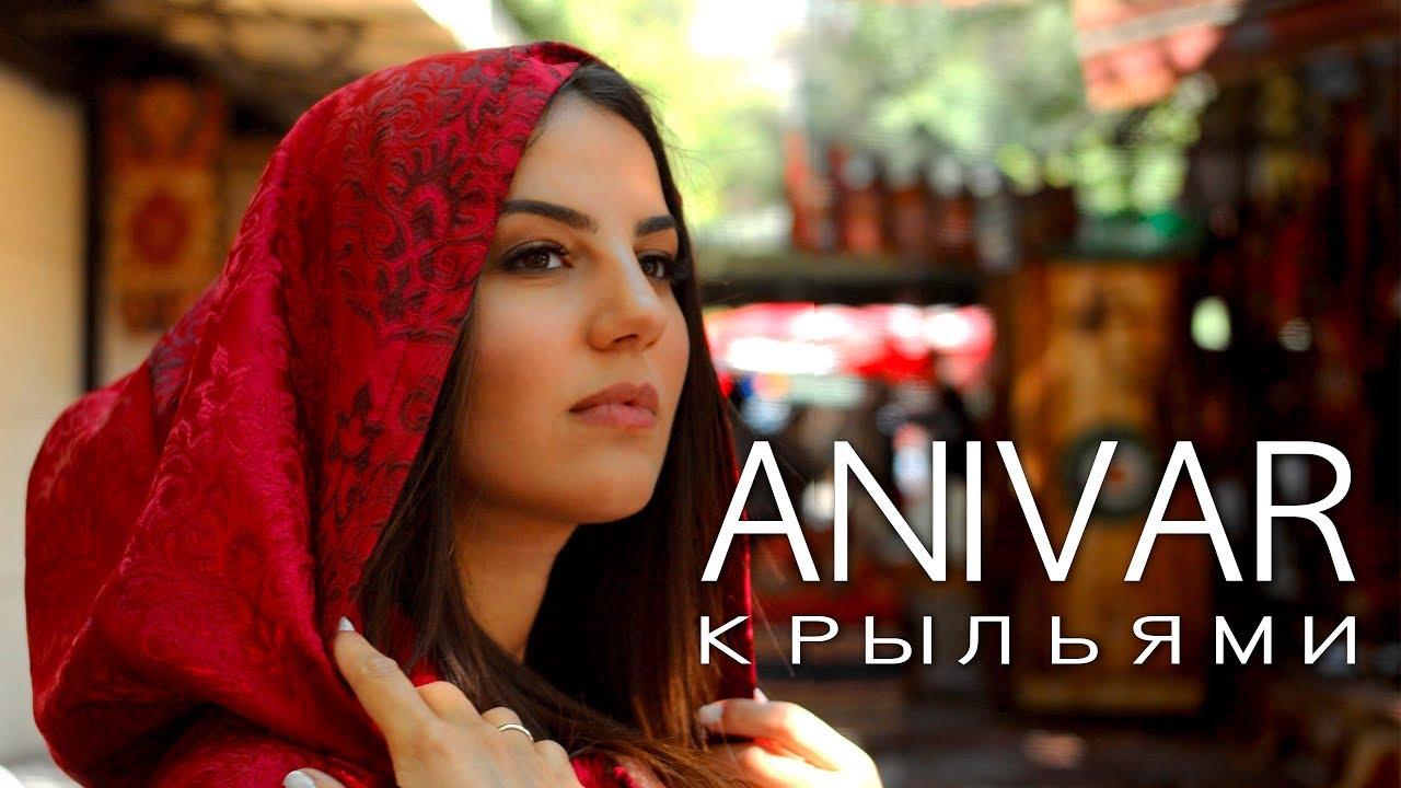 Anivar — Крыльями