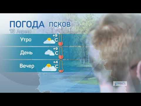 Прогноз погоды / 13.04.2021