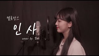 (+4key) 멜로망스(MeloMance)   인사(You & I) Cover By. 또아(DDOA)