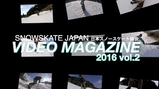 Snowskate Japan Video Magazine 2016 vol.2
