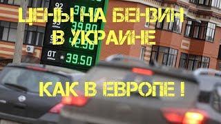 Цены на Бензин в Украине Как в Европе / Цены на топливо в Украине / Жизнь в Украине
