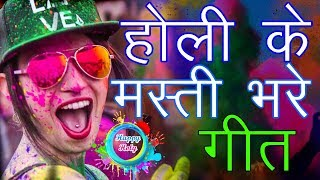 New And Old Holi Hindi Songs List || Holi Special Songs Hindi Me