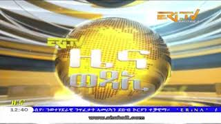 ERi-TV Tigrinya News for April 6, 2018 - Eritrean News, Eritrea