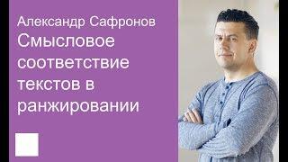 018. Смысловое соответствие текстов в ранжировании — Александр Сафронов