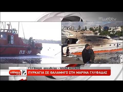 Πυρκαγιά σε θαλαμηγό στη Μαρίνα Γλυφάδας | 14/11/2019 | ΕΡΤ