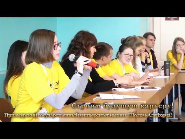 Приамурский государственный университет имени Шолом-Алейхема фото 5