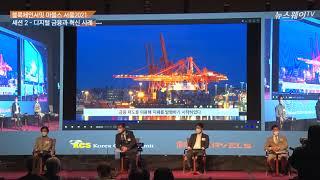 [블록체인서밋 마블스 서울2021] 세션2 - 디지털 금융과 혁신 사례