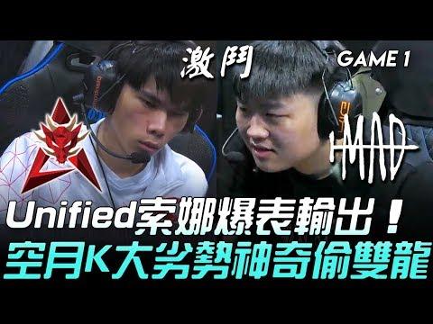 HKA vs MAD B哥被禁賽!Unified索娜爆表輸出 空月K大劣勢神奇偷雙龍!Game 1