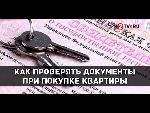 Как проверить документы на квартиру при внесении аванса: Юрист Ю. Плетнева о типичных ошибках
