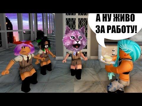 СТЕЛЛА ЗАСТАВИЛА НАС РАБОТАТЬ НА НЕЁ! Ищем дом с Евой и Ульяной в школе фей в роблокс