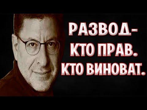 МИХАИЛ ЛАБКОВСКИЙ - РАЗВОД. КТО ПРАВ, КТО ВИНОВАТ.